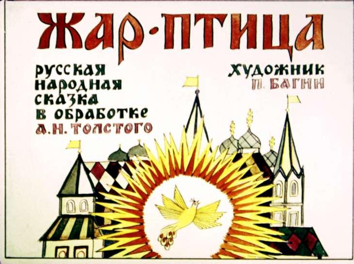 Жар птица русская народная сказка