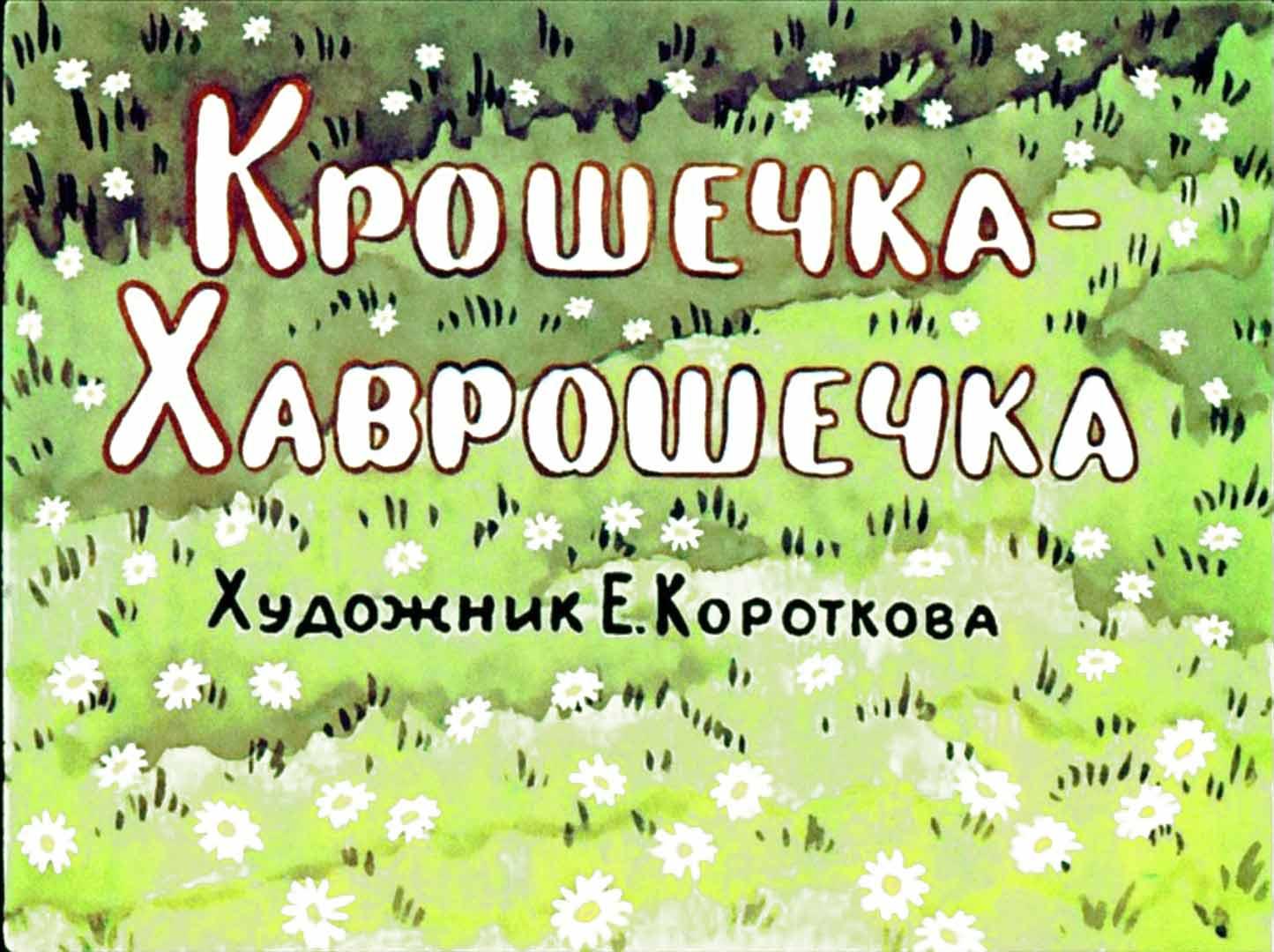Песенка друзей мультфильм